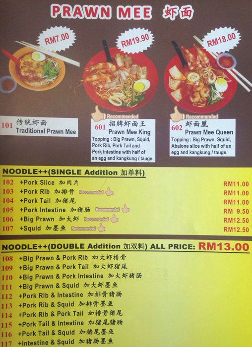 choon prawn mee menu page 1
