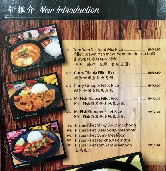 mr fish noodle menu 1